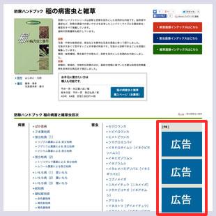 防除ハンドブック目次ページの広告掲載位置