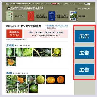 防除ハンドブック画像インデックス目次ページの広告掲載位置