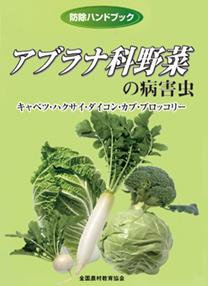 防除ハンドブック アブラナ科野菜の病害虫(表紙画像)
