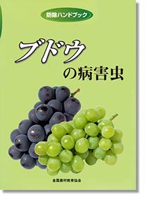 防除ハンドブック ブドウの病害虫(表紙画像)