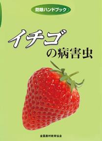 防除ハンドブック イチゴ類の病害虫(表紙画像)