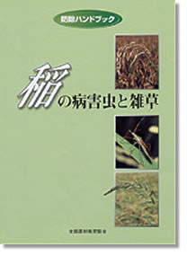 防除ハンドブック 稲の病害虫と雑草(表紙画像)