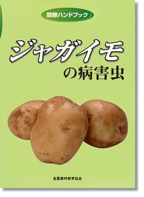 防除ハンドブック ジャガイモの病害虫(表紙画像)