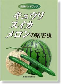 防除ハンドブック キュウリ・スイカ・メロンの病害虫(表紙画像)
