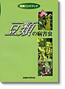 防除ハンドブック 豆類の病害虫(表紙画像)