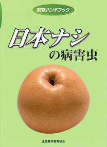 防除ハンドブック 日本ナシの病害虫(表紙画像)
