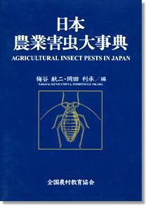 日本農業害虫大事典(表紙画像)