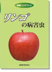 防除ハンドブック リンゴの病害虫(表紙画像)