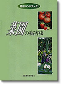 防除ハンドブック 菜園の病害虫(表紙画像)