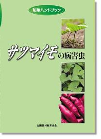 防除ハンドブック サツマイモの病害虫(表紙画像)