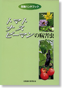 トマト・ナス・ピーマンの病害虫(表紙画像)