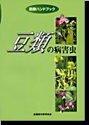 豆類の病害虫(表紙画像)
