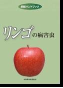 リンゴの病害虫(表紙画像)