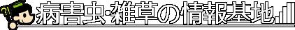 病害虫・雑草の情報基地