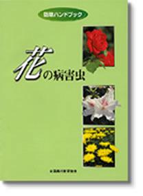 防除ハンドブック 花の病害虫(表紙画像)