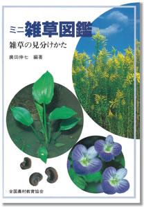 ミニ雑草図鑑(表紙画像)
