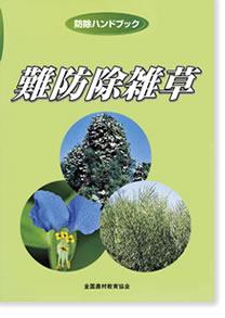 防除ハンドブック 難防除雑草(表紙画像)