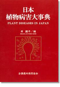 日本植物病害大事典(表紙画像)