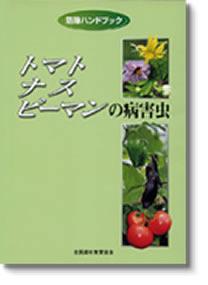 防除ハンドブック トマト・ナス・ピーマンの病害虫(表紙画像)
