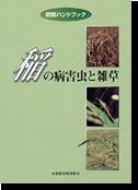 稲の病害虫と雑草(表紙画像)