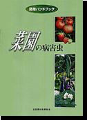 菜園の病害虫(表紙画像)