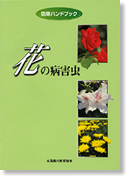 花の病害虫(表紙画像)