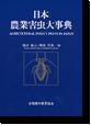 日本農業害虫事典(表紙画像)
