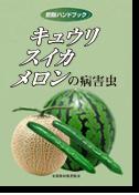 キュウリ・スイカ・メロンの病害虫(表紙画像)