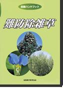 難防除雑草(表紙画像)