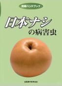 日本ナシの病害虫(表紙画像)