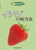 イチゴ類の病害虫(表紙画像)