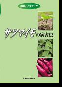 サツマイモの病害虫(表紙画像)
