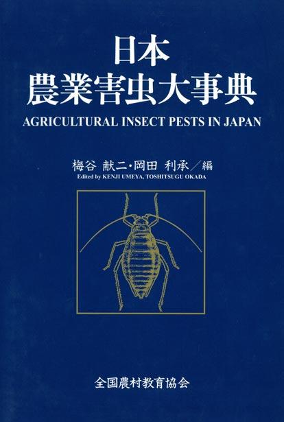 日本農業害虫大事典